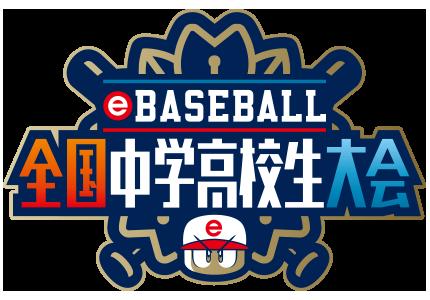 eBASEBALL 全国中学高校生大会 2020