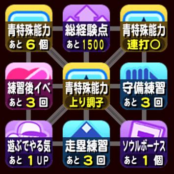 ビンゴシート3枚目