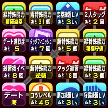 ビンゴシート8枚目