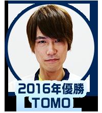 2016年優勝 TOMO