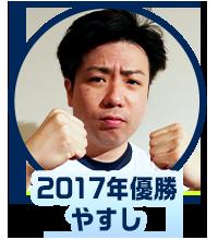 2017年優勝 やすし