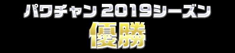 パワプロアプリ チャンピオンシップ 2019シーズン 優勝