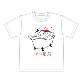 パワ風呂くん Tシャツ