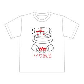 矢部風呂くん Tシャツ