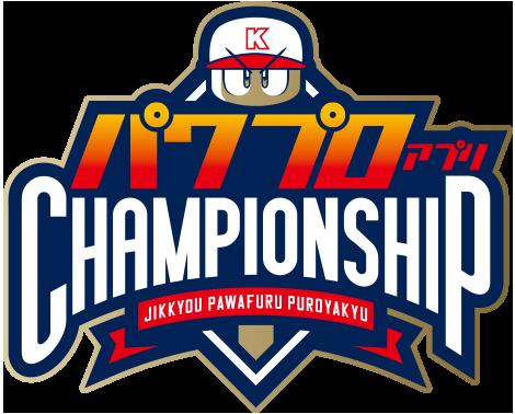 パワプロチャンピオンシップ2019