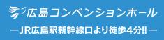 広島テレビホール
