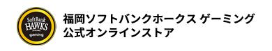 福岡ソフトバンクホークス ゲーミング公式ストア