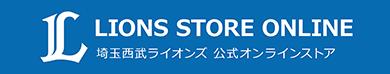 埼玉西武ライオンズ公式オンラインショップ