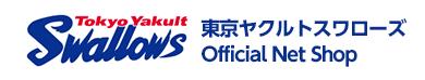 東京ヤクルトスワローズ Official Net Shop