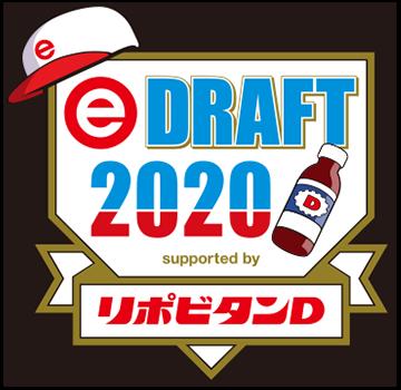 eBASEBALL プロリーグ 2020シーズン eドラフト会議 supported by リポビタンD
