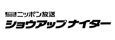 ニッポン放送 ショウアップナイター