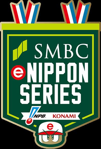 SMBC e日本シリーズ