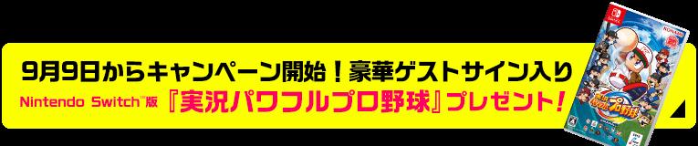 9月9日からキャンペーン開始!豪華ゲストサイン入りNintendo Switch™版『実況パワフルプロ野球』プレゼント!