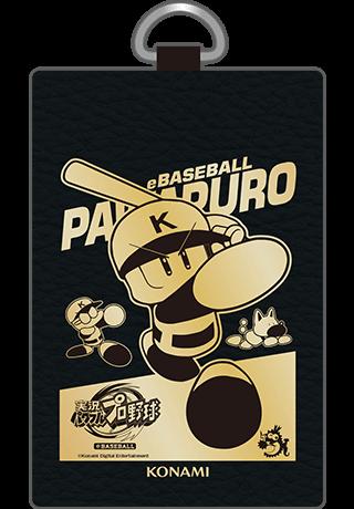 実況パワフルプロ野球 特製PASSケース「ブラックバージョン」