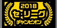 2018 セ・リーグ チャンピオン