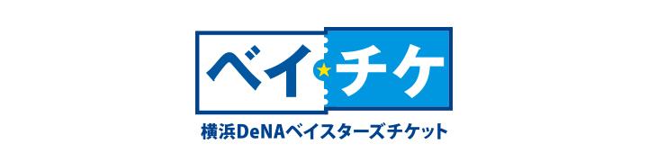 横浜DeNAベイスターズチケット