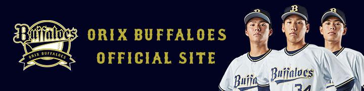 オリックス・バファローズ公式サイト
