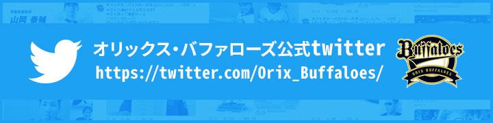 オリックス・バファローズ公式Twitter