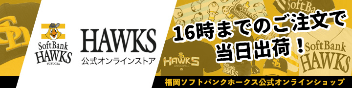 HAWKS公式オンラインストア
