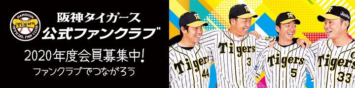阪神タイガース公式ファンクラブ会員募集