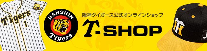 阪神タイガース公式オンラインショップ