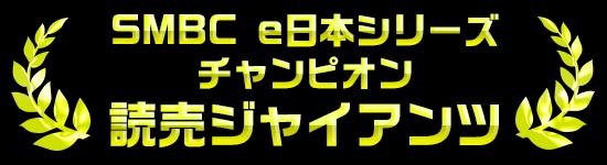 SMBC e日本シリーズ チャンピオン