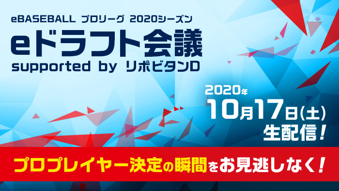 「eドラフト会議 supported by リポビタンD」生配信