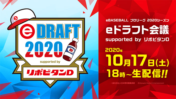 eドラフト会議 supported by リポビタンD