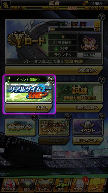 プロスピA アプリ画面