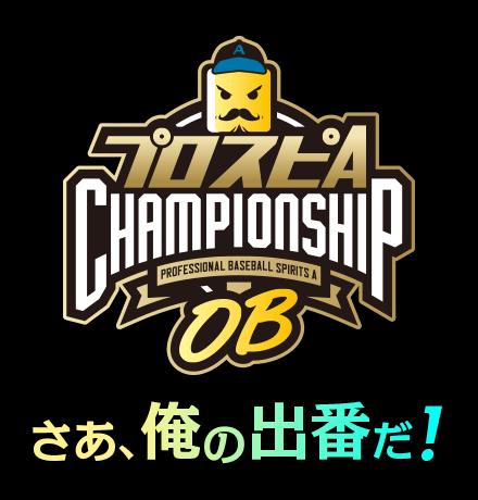 OBチャン | 「プロスピA チャンピオンシップ」2020シーズン 公式サイト