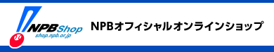 NPBオフィシャルオンラインショップ