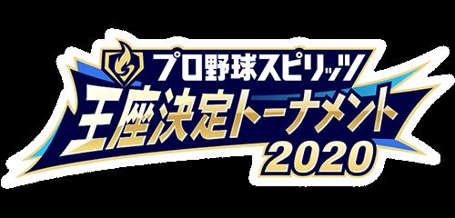 プロスピA チャンピオンシップ 2020