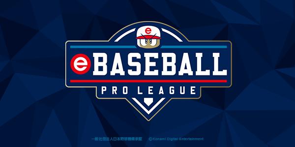 プロ野球 eスポーツリーグ「eBASEBALL プロリーグ」公式サイト